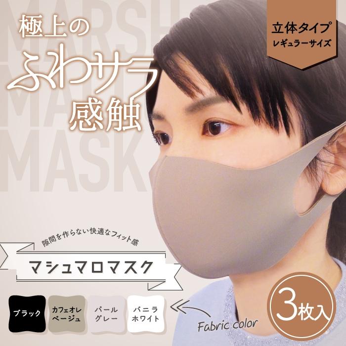 布マスク マシュマロのようなやわらかくて優しい肌触り ピッタリFITする2層構造マスク 3枚入 洗って使える立体マスク 夏マスク 涼感マスク