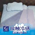 311-9907-冷感寝具3点