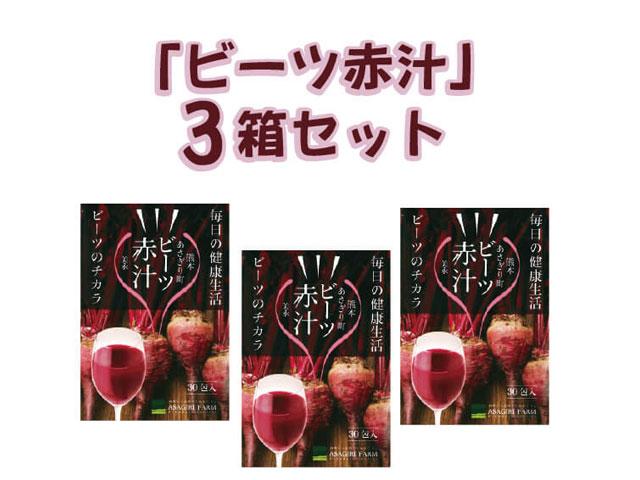 ビーツ赤汁 3set main