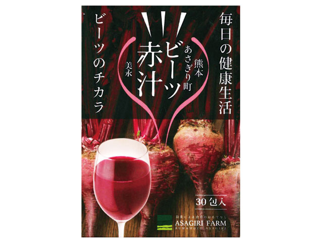 ビーツ赤汁 1main