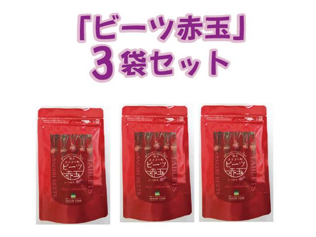 ビーツ赤玉×3 main