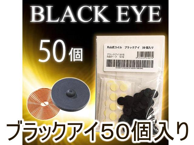 ブラックアイ50個入り【丸山修寛・電磁波対策シリーズ】