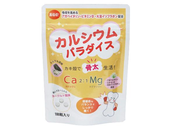 カルシウムパラダイス180粒入main