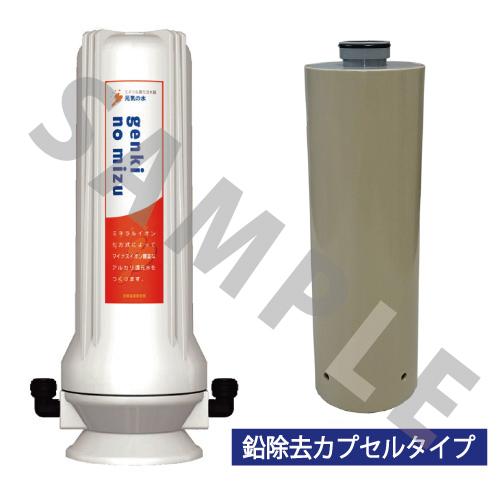 元気の水シンクタイプ(鉛除去カプセル付)main