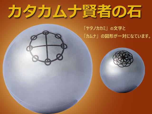 カタカムナ賢者の石main