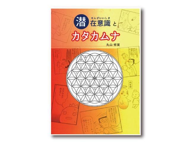書籍「 潜在意識とカタカムナ 」丸山修寛