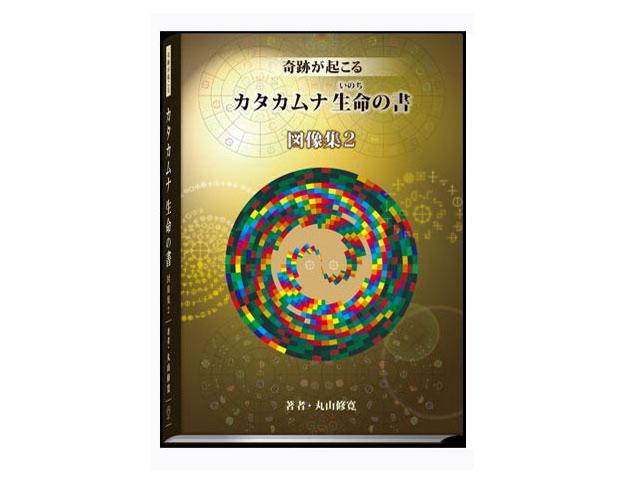 カタカムナ生命の書〜図像集2
