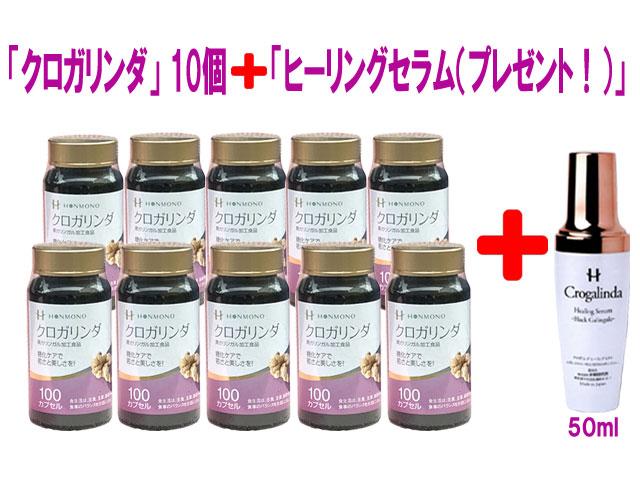 「 クロガリンダ 」10個 +(ヒーリングセラム1個プレゼント!)