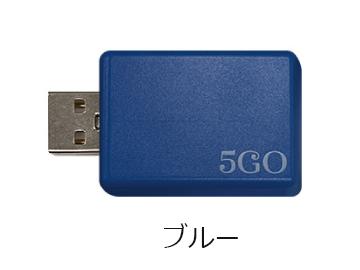 5GO カラー:ブルー