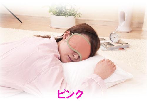 あたためほぐしアイマスク(ピンク)【ヒートレイ】main