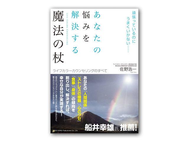 書籍「あなたの悩みを解決する魔法の杖」著:佐野浩一