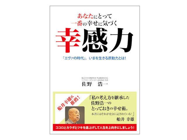 書籍「幸感力」 著者:佐野浩一