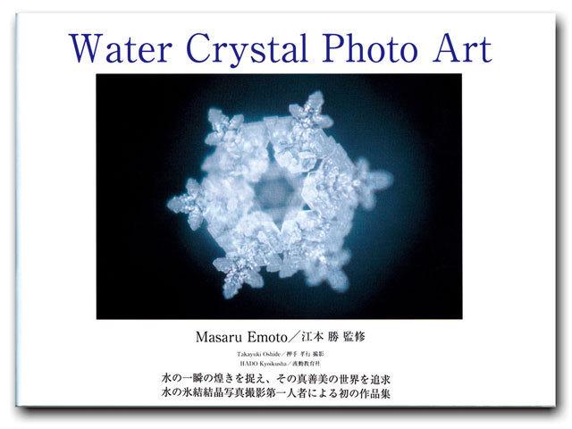 江本勝 水の結晶