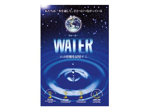 ザ・ウォーターDVD江本勝 水の結晶