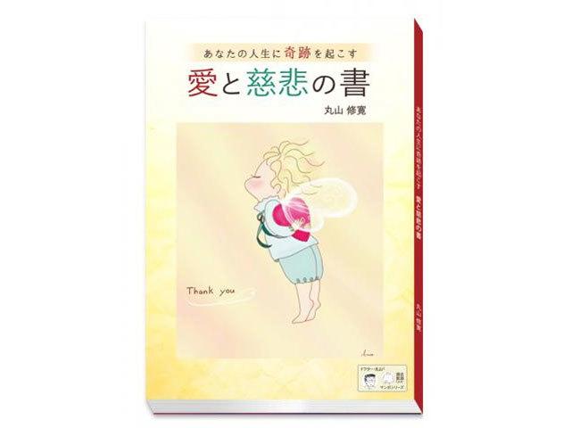 書籍『愛と慈悲の書』【丸山修寛シリーズ】main