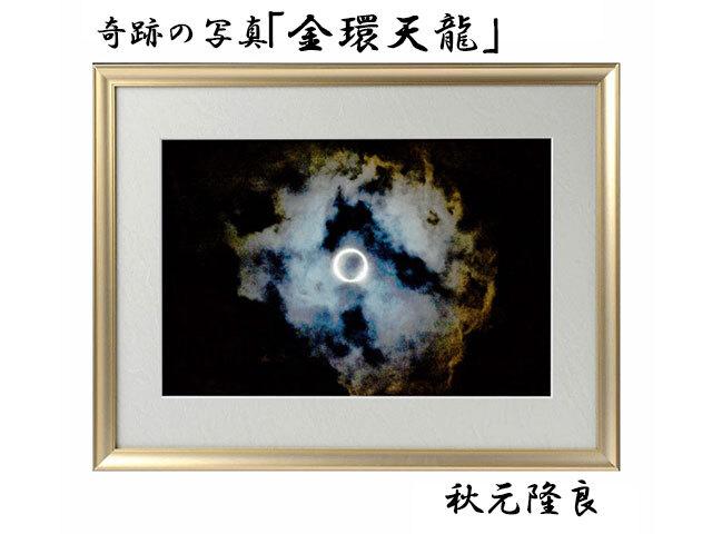 秋元隆良 奇跡の写真 「金環天龍」