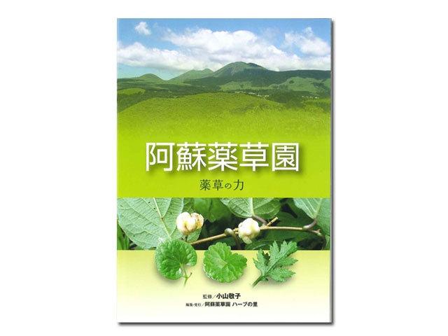 小冊子「阿蘇薬草園」