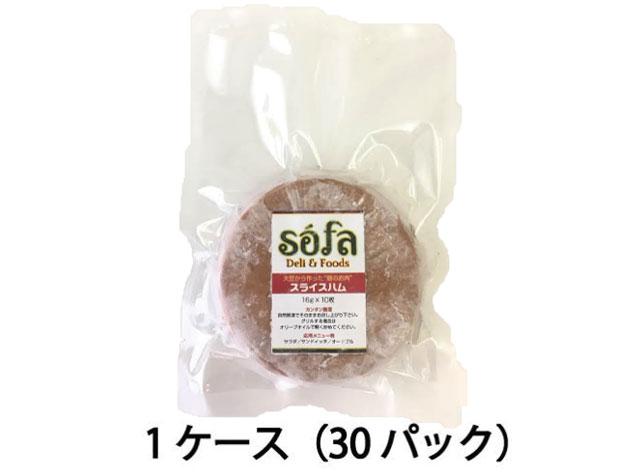 ベジハムスライス 1ケース(30P)main【ベジハムシリーズ】