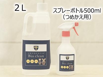 バイオクリーン2L+スプレーボトル(つめかえ用)500ml
