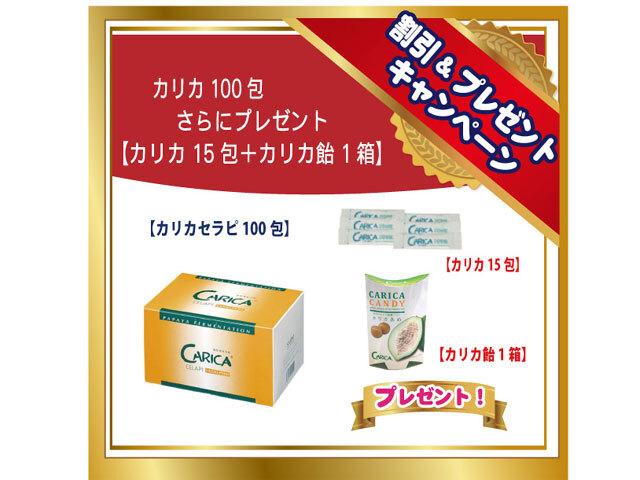 カリカセラピ100包1箱 +(カリカセラピ15包+カリカ飴1箱)(¥4,698相当)プレゼント
