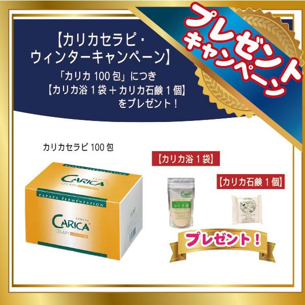 カリカセラピ100包【202011ウインターキャンペーン】main