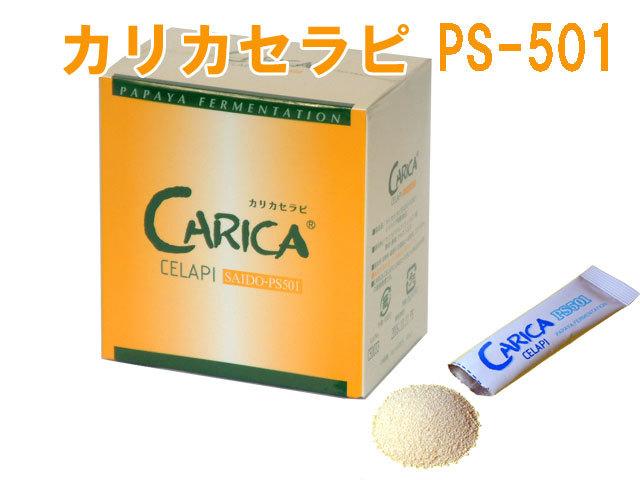 カリカセラピ30包みmain