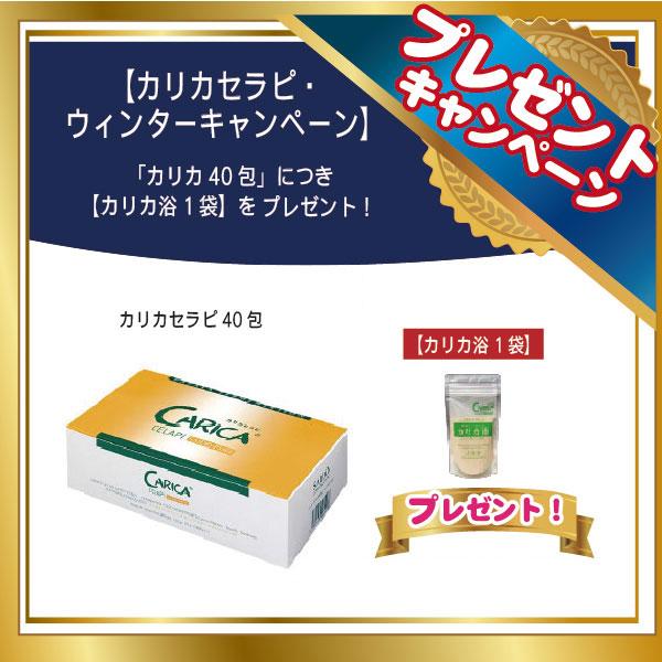 カリカセラピ40包【202011ウインターキャンペーン】main