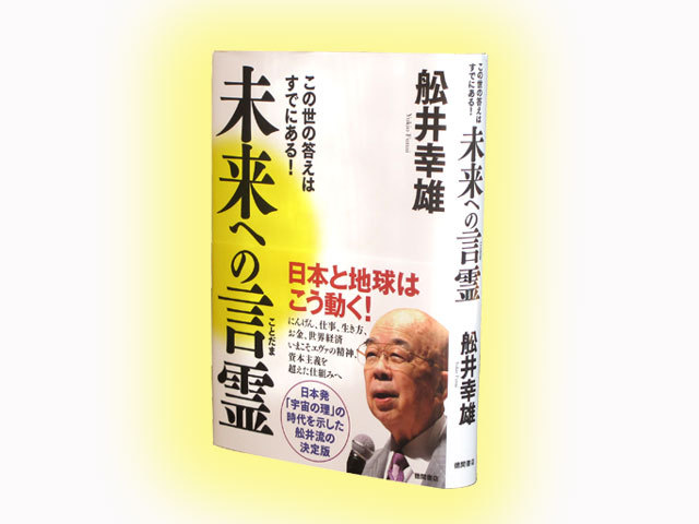 舩井幸雄「未来への言霊」船井幸雄