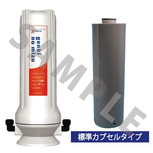 元気の水シンクタイプ(標準カプセル付)main