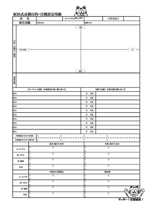 【原田メソッド】長目ラッキー5 500px