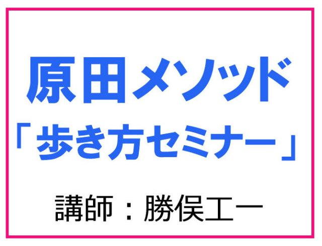 原田メソッド セミナー 講師:勝俣工一
