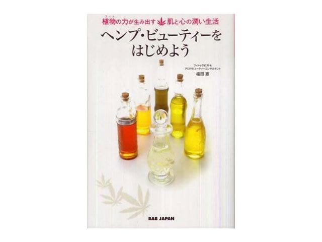 書籍「ヘンプ・ビューティーをはじめよう」塩田 恵:著