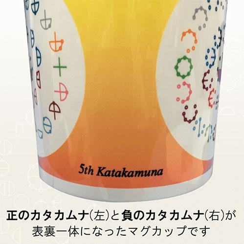 カタカムナ「 マグカップ 」main3【丸山修寛シリーズ】