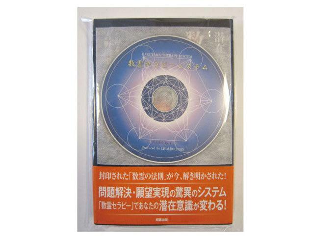 数霊セラピーシステムVer.5ソフトCD-R