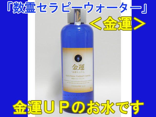 数霊セラピーウォーター 金運Ver.3