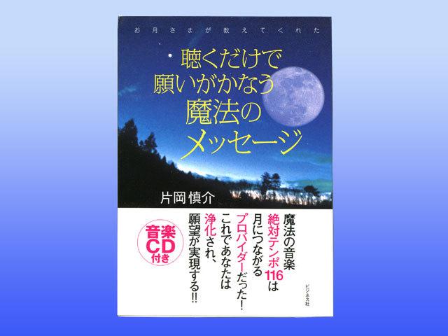 【書籍】聴くだけで願いがかなう魔法のメッセージ 片岡慎介《月のテンポ》