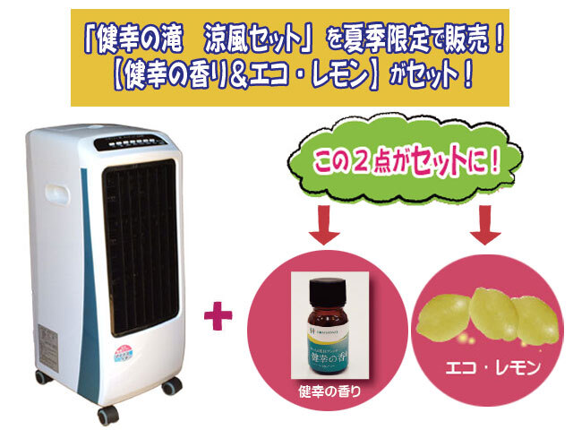 健幸の滝+健幸の香【キャンペーン202007】main