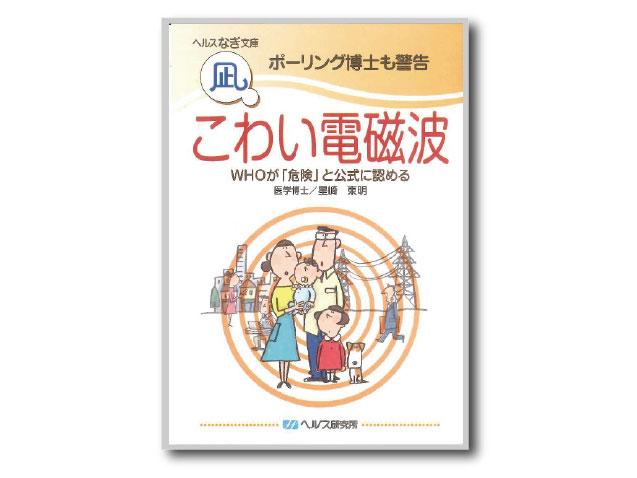 小冊子「 こわい電磁波 」~WHOが「危険」と公式に認める~監修:医学博士:星崎東明