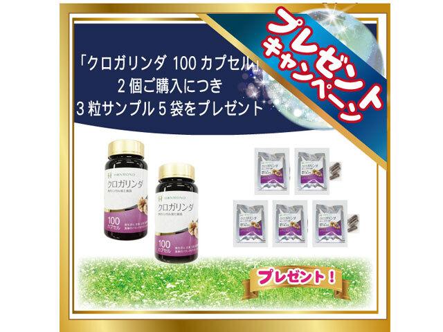 ■ クロガリンダ100カプセル2個 + (クロガリンダ15カプセル)(¥2,397相当)プレゼント