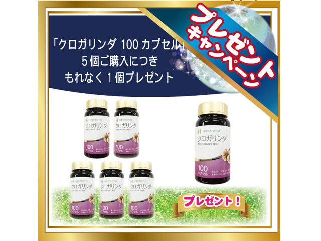 ■ クロガリンダ100カプセル5個 + クロガリンダ(100カプセル)1個プレゼント 定価¥79,920⇒¥50,000(1個当たり¥8,333)
