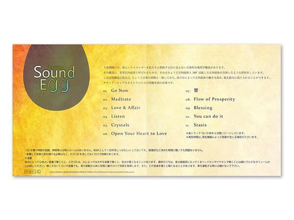クスリネ Sound Egg