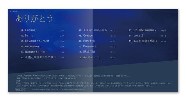 癒しのエネルギーをもたらすクスリネ「ありがとう」CD