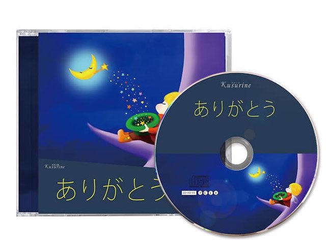 癒しのエネルギーをもたらすクスリネ「ありがとう」CD main