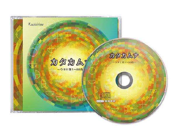 クスリネ カタカムナ-ウタヒ第1~80首- CDmain