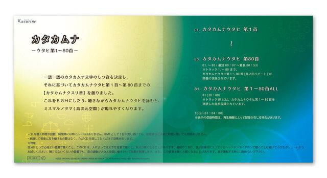 クスリネ カタカムナ-ウタヒ第1~80首- CDmain2