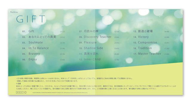 癒しのエネルギーをもたらすクスリネ「Gift」CD