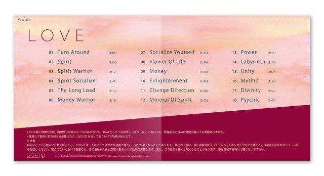 癒しのエネルギーをもたらすクスリネ「LOVE」CD2