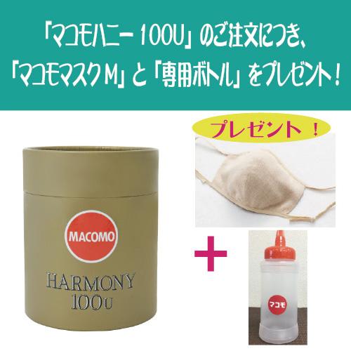 マコモハーモニー + 【マコモマスクM + ボトル】main キャンペーン!