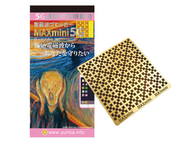マックスミニ5G MAXmini5G main