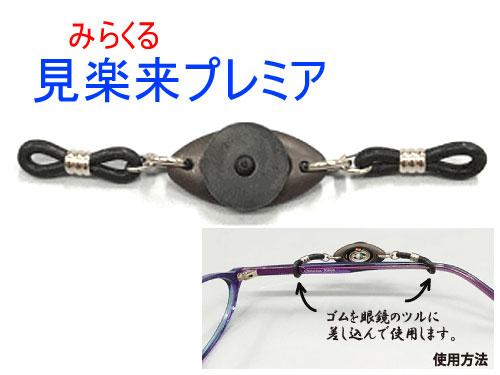 見楽来プレミア《丸山式コイルの技術を行かして生まれたメガネ用丸山式グッズ》